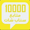 App زيادة متابعين سناب Simulator APK for Windows Phone