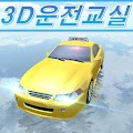 3D운전교실 (운전면허시험-실기) 필기x