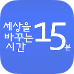 The 15 Minutes 2.4.1 Apk