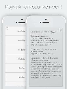 Имена Аллаха. Викторина Ислам APK for Kindle Fire