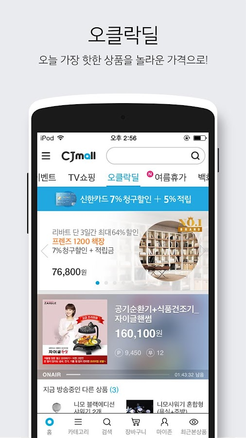 CJmall Screenshot 0
