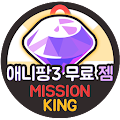 Download 애니팡3 젬 무료생성 - 미션킹 APK for Android Kitkat