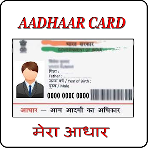 Download Aadhar Card ( Status,Link,Update,Download ) For PC Windows and Mac