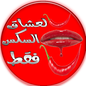 Download لعشاق السكس فقط For PC Windows and Mac