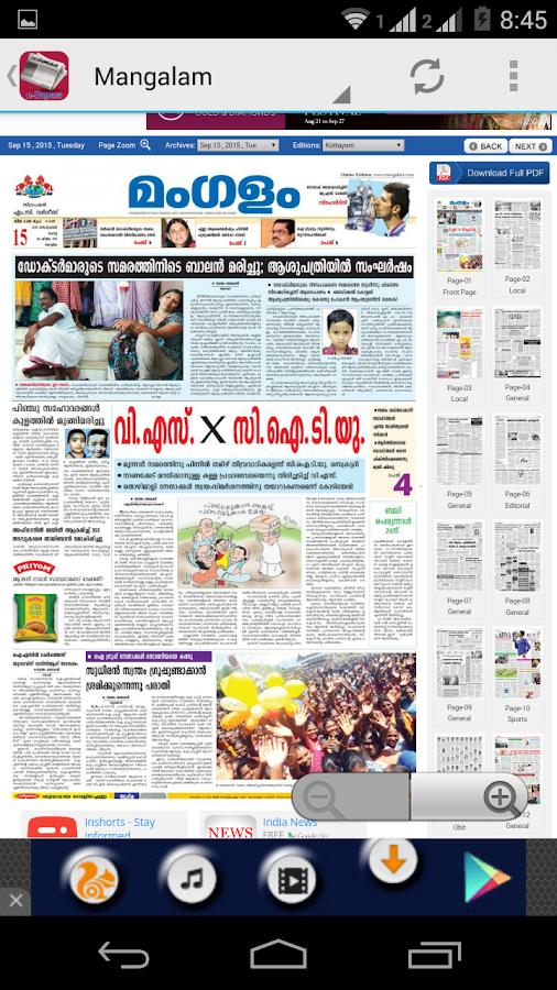 mathrubhumi e paper Mathrubhumi free download - mathrubhumi, mathrubhumi news, mathrubhumi illustrated, and many more programs.