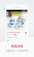 Screenshot of 卷皮-9.9包邮