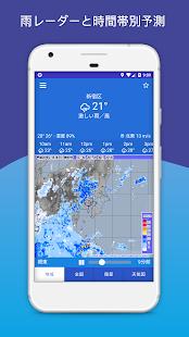 気象庁レーダー - JMA 雨 気象 予報 気象庁 for pc