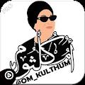 اجمل اغاني ام كلثوم بدون نت APK for Kindle Fire