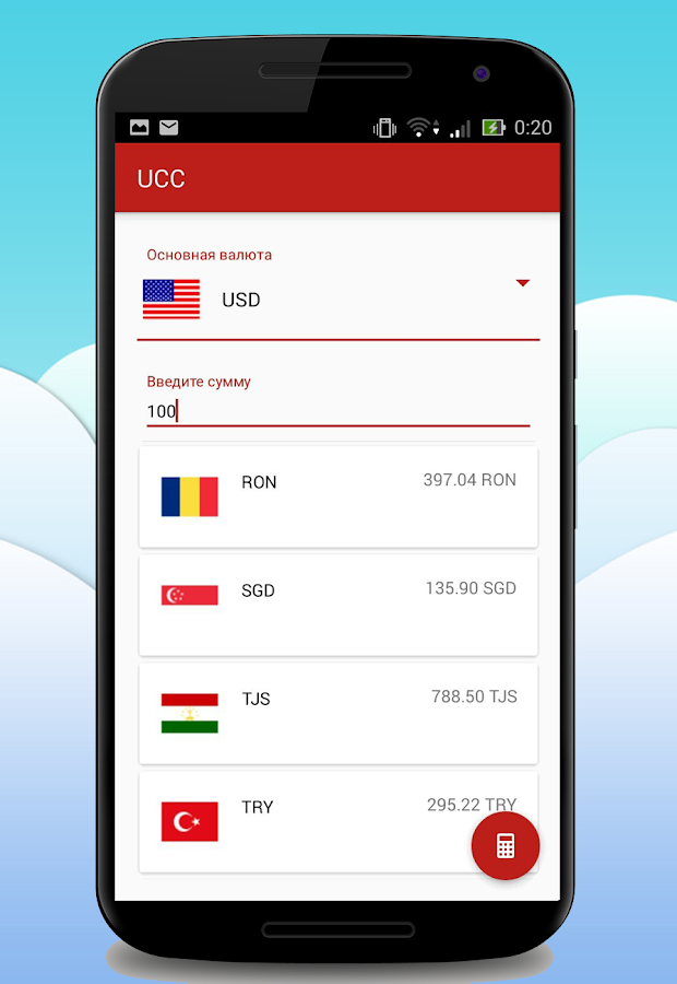 Universal Currency Converter Screenshot 1