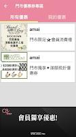 Screenshot of amai:女生最愛超人氣女鞋品牌