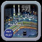 Download رسائل اسلاميه APK to PC