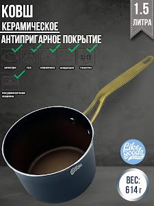 """Кастрюля """"Like Goods"""", LG- 12097"""