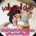 App خلفيات الحب والعشق APK for Kindle