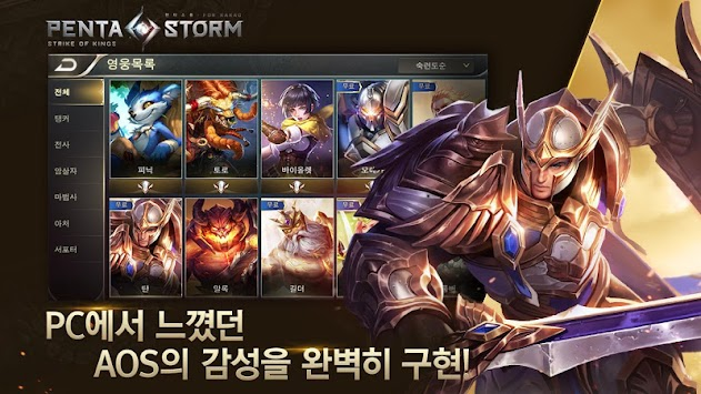 펜타스톰 For Kakao APK screenshot thumbnail 9
