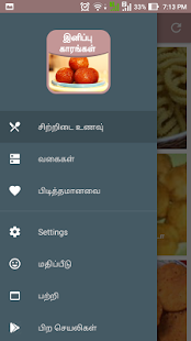 Snacks Sweets Recipes in Tamil APK for Bluestacks