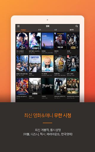 곰TV - tv다시보기/최신영화/무료 screenshot 12