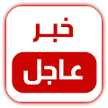 @ خبر عاجل APK for Bluestacks