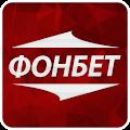 Ставки - Фонбет APK for Kindle Fire