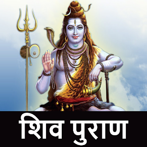 Download Shivpuran Audio Hindi Online For PC Windows and Mac
