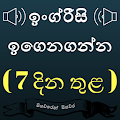 Sinhala to English Speaking - English in Sinhala APK for Kindle Fire