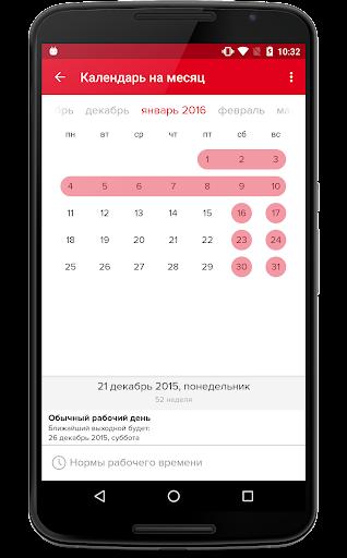 Производственный календарь screenshot 1