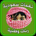 App أروع رنات و نغمات وطنية سعودية version 2015 APK
