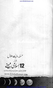 Royat hilal Islamic Book - screenshot