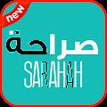 صراحة-sarahah (الإصدار الأخير)
