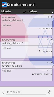 Kamus Indonesia Israel Pro - screenshot