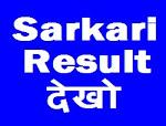 Sarkari Result Dekho 2017 - 18, Rojgar Samachar, Sarkari Result