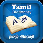 English to Tamil Dictionary Offline - தமிழ் அகராதி