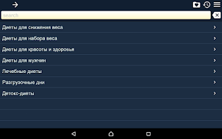 Screenshot of Сборник диет (беспл.)