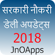sarkari Naukri govt Job hindi