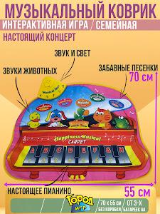 Музыкальные Инструменты серии Город Игр, Пианино N4.3