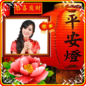 Download Chinese New Year Photo Frames For PC Windows and Mac