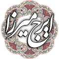 App ایرج میرزا APK for Kindle