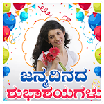 Kannada Birthday Photo Frames Greetings Icon