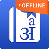 English Hindi Dictionary APK for Bluestacks