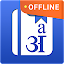English Hindi Dictionary APK for Nokia