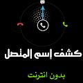 App معرفة اسم المتصل من رقمه APK for Kindle