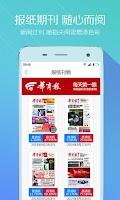 Screenshot of 华商播報