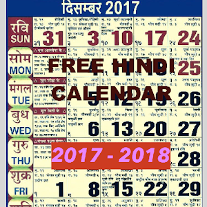 Hindu Calendar 2017-2018 Hindi - Android Apps on Google Play