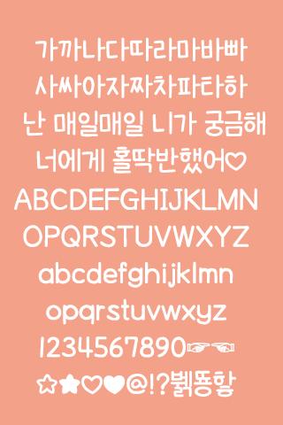 365Enamored Korean Flipfont - screenshot