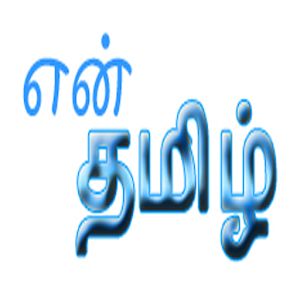 En Tamizh for Android