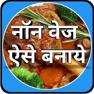 Download New non veg recipes hindi 2018 For PC Windows and Mac