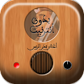 Download اغاني بدر الريس بدون نت APK for Laptop