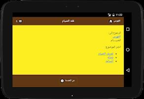Screenshot of الصيام