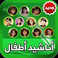 App أناشيد وكرتون واغاني أطفال APK for Kindle