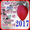 Free Hindi Love Shayari Image 2017 APK for Windows 8