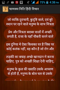 Chanakya Niti Quotes Hindi - screenshot